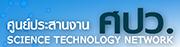 ลิงค์เว็บไซต์ศูนย์ประสานงานสารนิเทศวิทยาศาสตร์และเทคโนโลยี