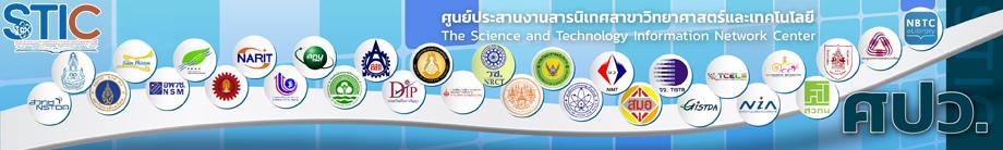 ศูนย์ประสานงานสารนิเทศวิทยาศาสตร์และเทคโนโลยี